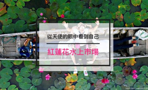 【曼谷】從天使的眼中看到自己!IG瘋傳網美新景點! 紅蓮花水上市場Red Lotus Floating Market