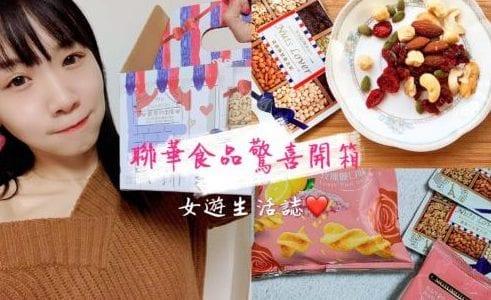 【開箱】嘴饞女孩快看!包包裡少女款零食♥萬歲牌堅果日記×聯華食品驚喜箱心得分享