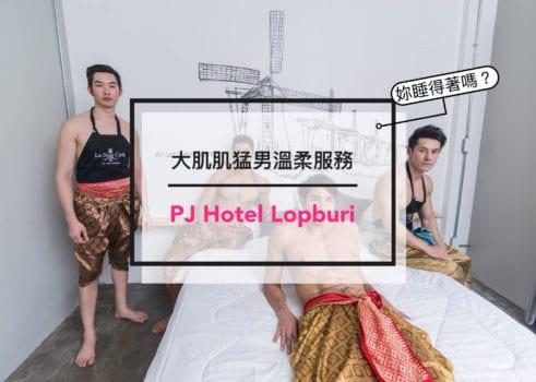 【泰國】女生全員暴動中!!!大肌肌猛男溫柔服務,妳睡得著嗎?PJ Loft Hotel Lopburi