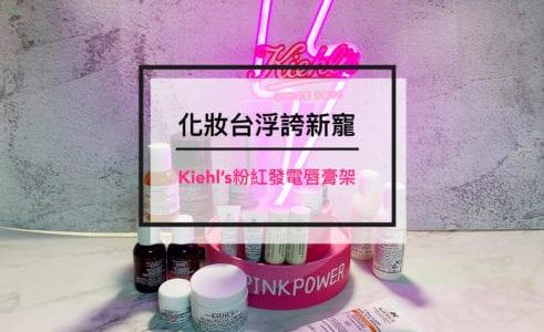 【開箱】化妝台浮誇新寵!! Kiehl's契爾氏情人節限定粉紅發電唇膏架 快速心得分享