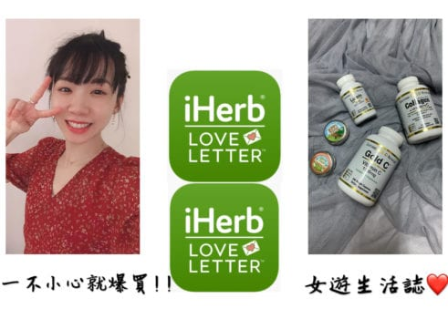 【開箱】iHerb膠原蛋白推薦!含寄錯售後服務心得分享