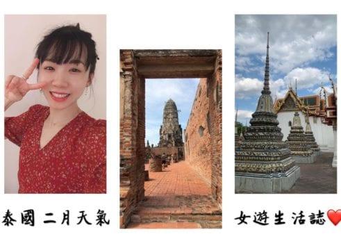 【泰國】2月天氣如何? 女生穿搭重點、建議行程及注意事項告訴妳