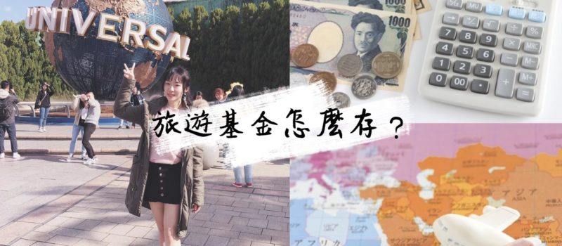 旅遊基金怎麼存