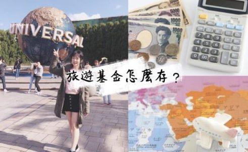 旅遊基金怎麼存?5種方法教妳如何年年有錢出國玩!