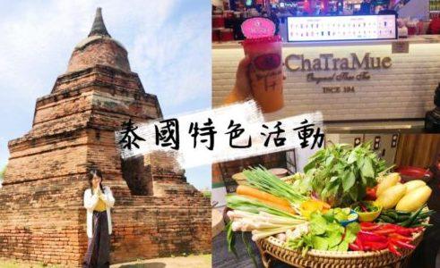 【曼谷】7項最有泰國味的特色活動!最後一個妳敢嘗試嗎?