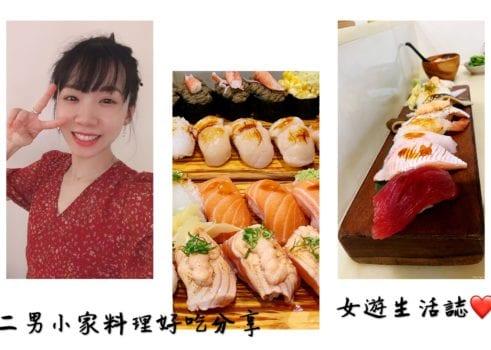 【新北】中和竟然有這麼棒的日式料理店!! 二男小家料理,必點菜單心得分享