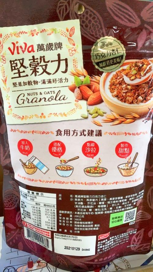 萬歲牌堅穀力-巧克力杏仁