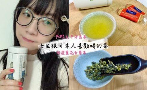 【開箱】女生跟日本人都喜歡喝的茶!POITC-C 太平洋島茶精選薰花金萱茶分享