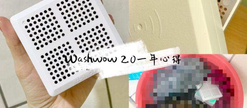 微型洗衣機評價