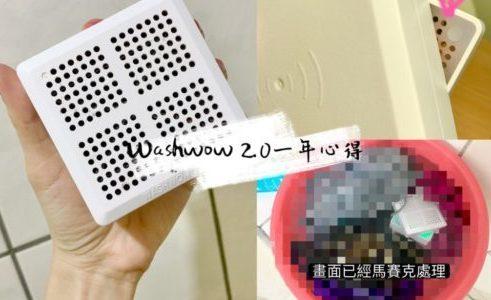Washwow 2.0微型洗衣機好用嗎?使用一年心得評價