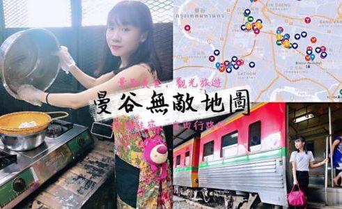 【曼谷】景點地圖!美食按摩、觀光旅遊、換錢住宿、自由行路線大禮包