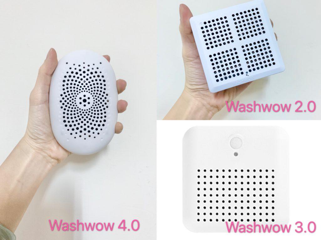 washwow 2.0 3.0 4.0 比較