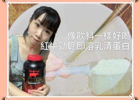 【分享】高蛋白飲品推薦,像飲料一樣好喝的紅牛聰勁即溶乳清蛋白奶粉