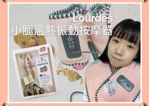 【開箱】出國必備腿部按摩機分享!全身都能用的 Lourdes 小腿溫熱振動按摩器評價心得