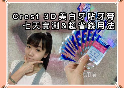 【分享】Crest 3D White 美白牙齒貼片7天實測心得評價,內附最便宜的使用方式