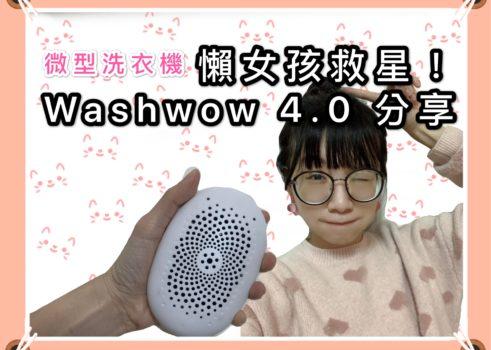 【開箱】懶女孩救星!!微型洗衣機進化!嘖嘖募資Washwow4.0環保電解離子皂好用嗎?2.0、3.0 優缺點比較心得評價