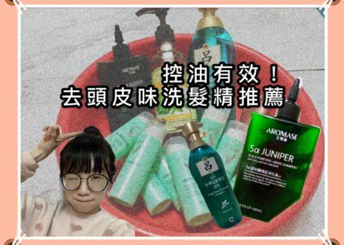 如何改善頭皮油味? 5 種我用過的去油頭味洗髮精及產品推薦,讓妳變回香香公主