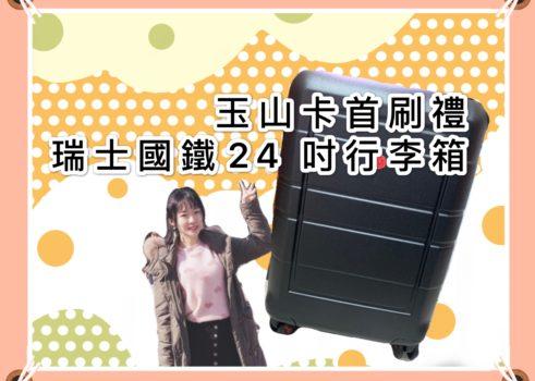 【開箱】值得辦!玉山ONLY卡首刷禮 Mondaine 瑞士國鐵24吋行李箱分享