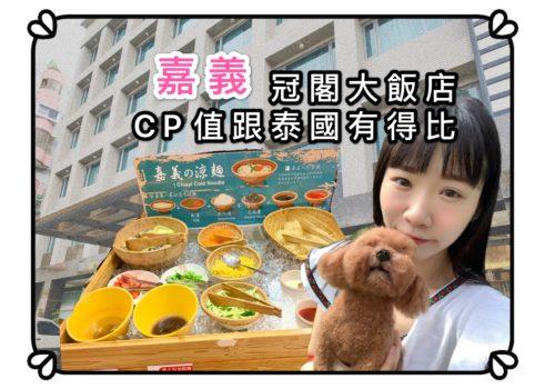 【嘉義】CP值極高!!!冠閣大飯店住宿評價,寵物可住 近火車站