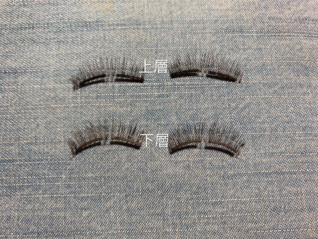 米蘭軟磁睫毛評價