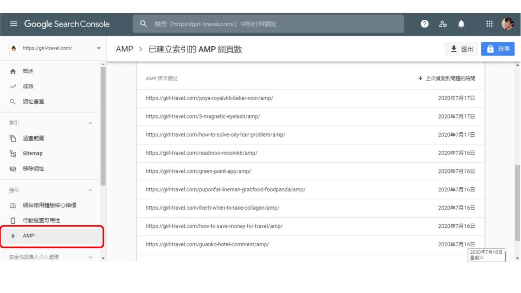 google amp 建立索引頁面