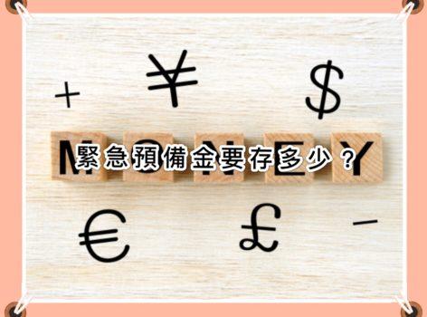 【生活理財】緊急預備金要存多少才夠?存在哪裡?從現在起開始存!
