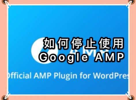 【網站經營】Google AMP 怎麼取消?把我的流量還給我!