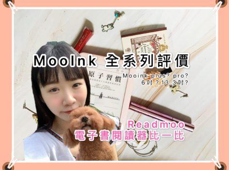【分享】Readmoo 讀墨電子書閱讀器 Mooink pro13評價 plus ,pro 全尺寸比較