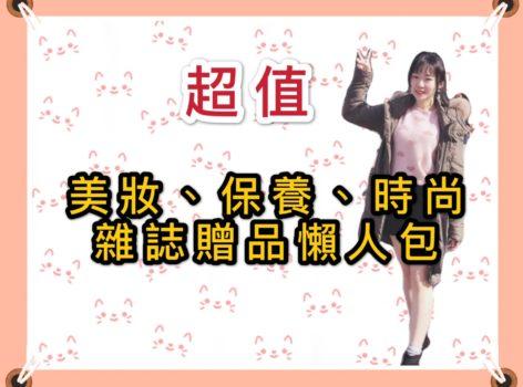 超值推薦! 2020/9中文雜誌贈品 (隨時更新)