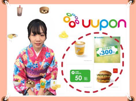 UUPON是什麼?輸入推薦碼【035JBR】,集點數抵消費