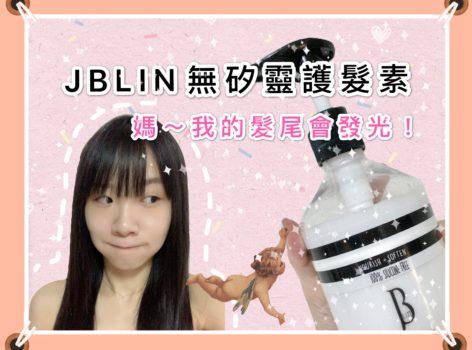 媽~我的髮尾會發光!JBLIN無矽靈純淨護髮素3分鐘心得分享