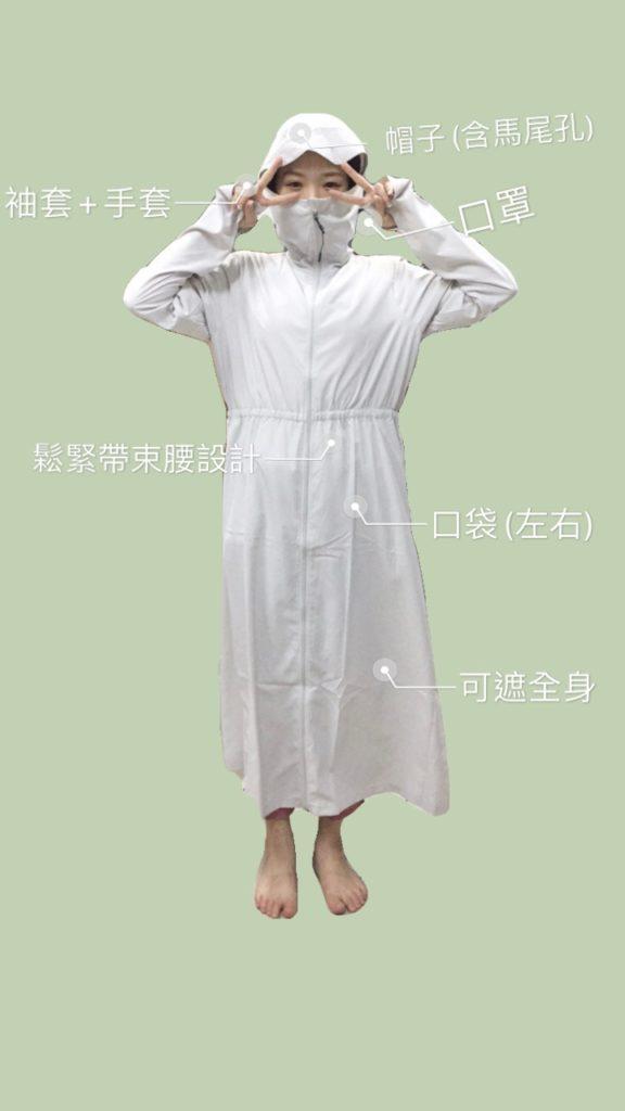 UV100防曬外套包含