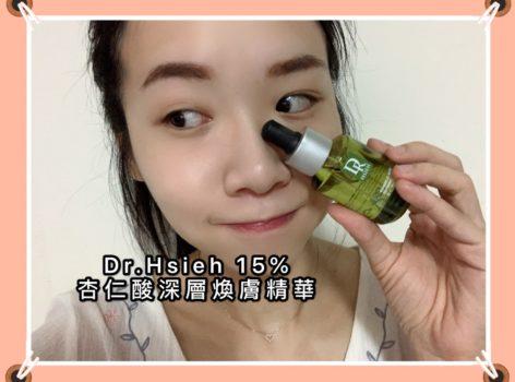 有效嗎?Dr.Hsieh 15%杏仁酸深層煥膚精華心得評價,控油、抗痘救星