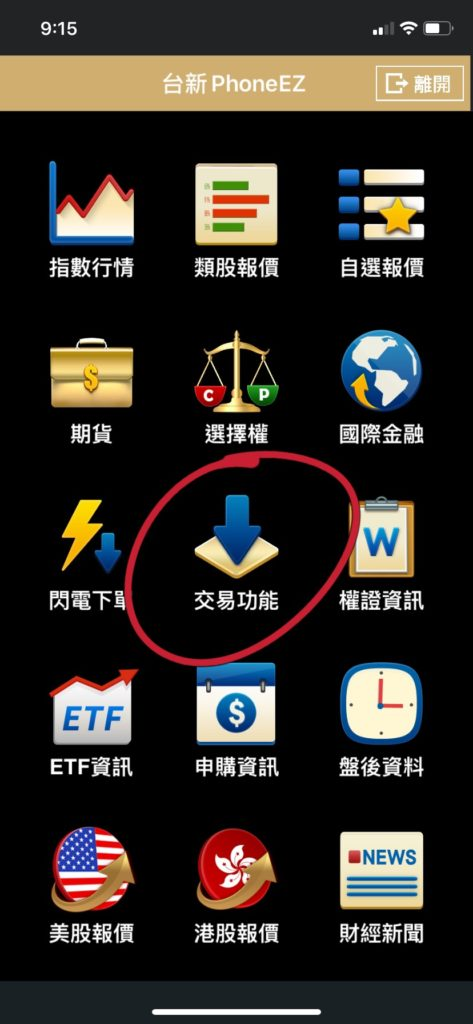 股票抽籤是什麼?
