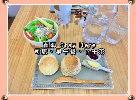 【花蓮】留海Stay-here 司康小売所,早午餐、下午茶、聊天好去處分享