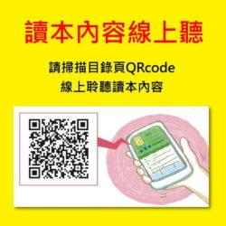 2020/8中文雜誌贈品