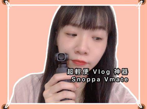 【分享】Snoppa Vmate評價!輕便三軸穩定器推薦,VLOG必備神器