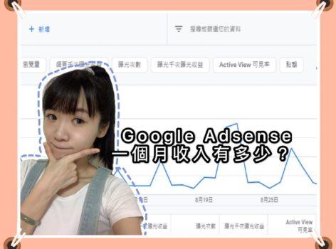 【網站經營】新手部落格 Google 廣告收入分享,如何計算?附流量收入數據