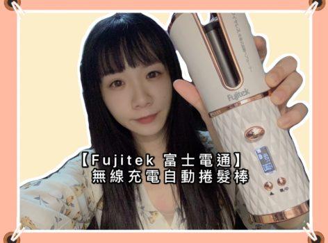 【開箱】Fujitek 富士電通無線充電自動捲髮棒評價,浪漫慵懶捲髮都靠它