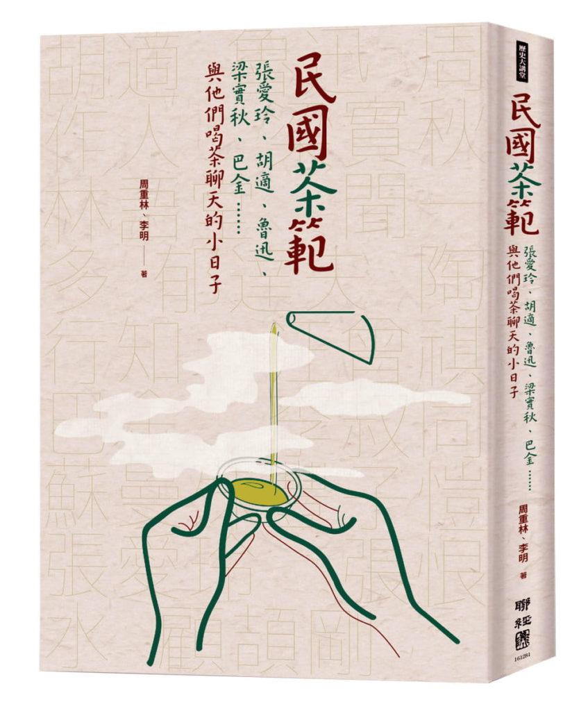 2020/9中文雜誌贈品