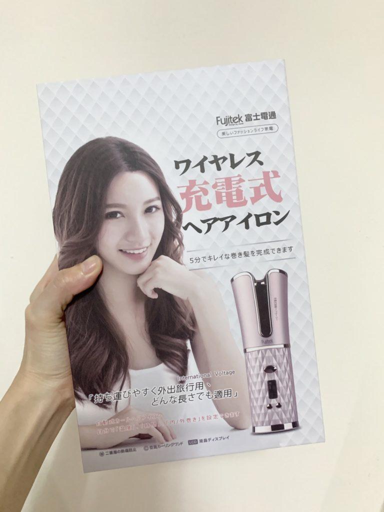 Fujitek 富士電通無線充電自動捲髮棒外盒