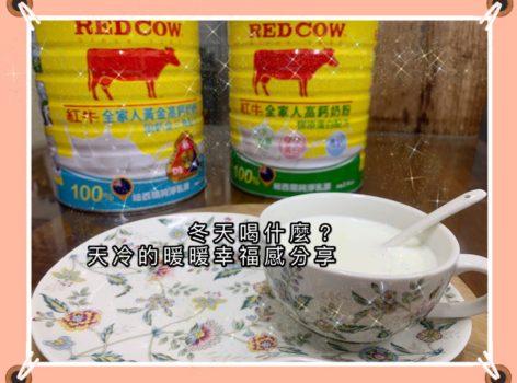 冬天喝什麼?Red Cow 紅牛全家人黃金高鈣奶粉評價分享!