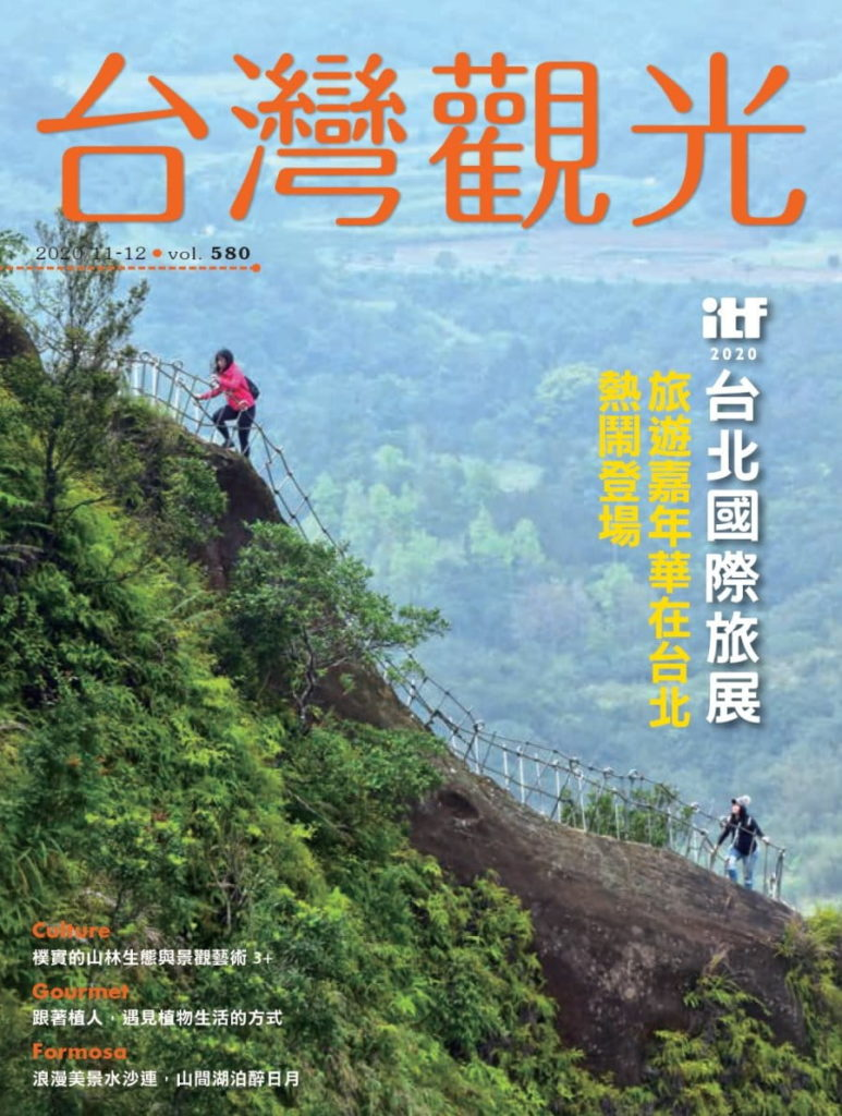 2020/11中文雜誌贈品