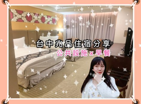 台中兆品酒店兆尹樓、品臻樓住宿評價分享,早餐、公共設施