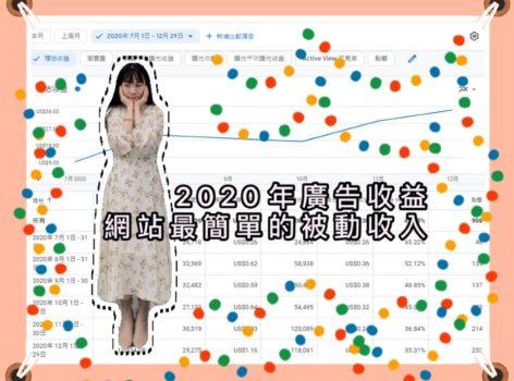 【網站經營】2020年7~12月 Google Adsense 部落格廣告被動收入分享