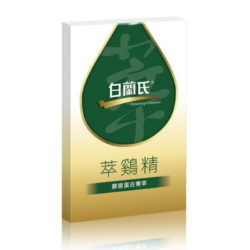2021/1中文雜誌贈品