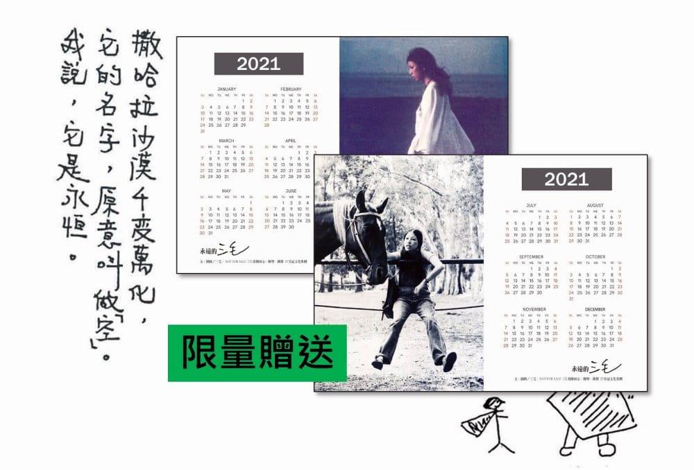 2021/1雜誌贈品