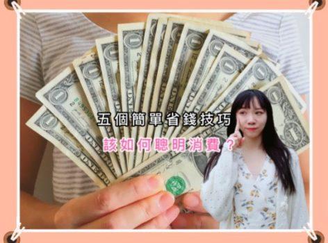 把握這5個簡單的省錢技巧,買東西還能同時省下好多錢!