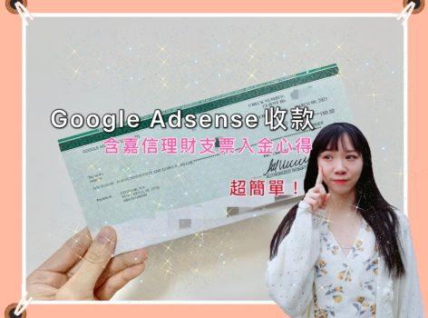 【網站經營】Google Adsense 如何收款?含嘉信理財支票入金心得分享