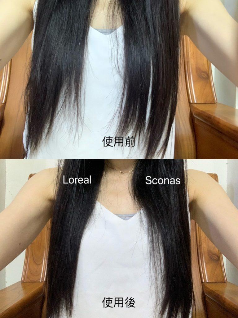 loreal sconas 比較